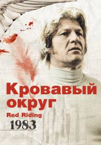 Кино посмотреть Кровавый округ: 1983  (ТВ) Red Riding: In the Year of Our Lord 1983